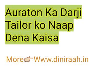 Auraton Ka Darji Tailor ko Naap Dena Kaisa