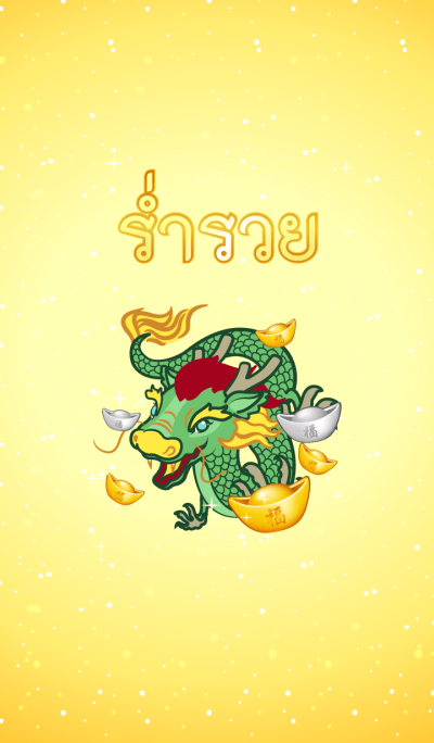 Lucky theme for Dragon Year by MorChang