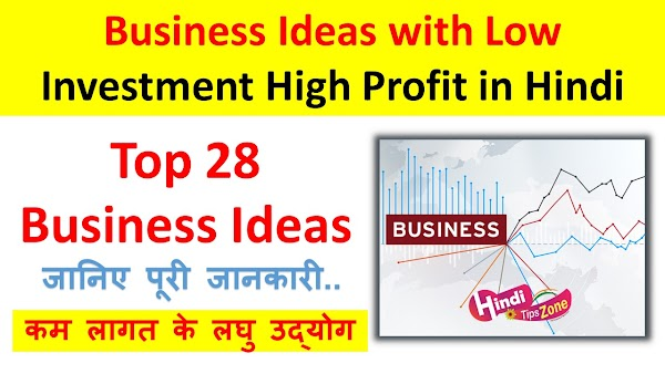 28 कम लागत के लघु उद्योग Business Ideas with Low Investment High Profit in Hindi