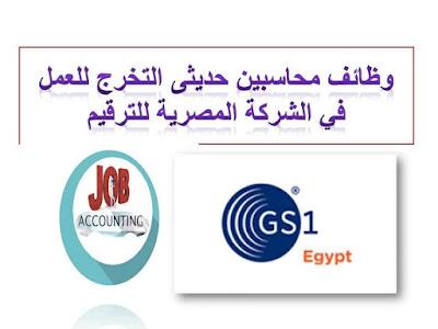 وظائف محاسبين حديثى التخرج للعمل في الشركة المصرية للترقيم