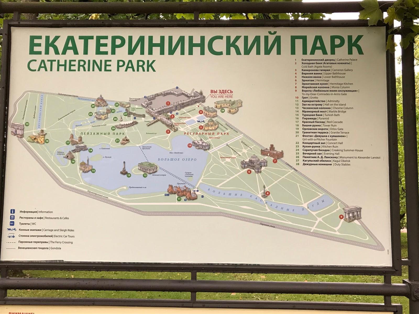 Mapa do Palácio da Catarina em Russo