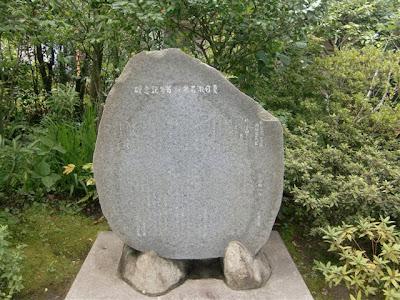 夏目漱石参禅100年記念碑