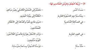 4 - كراس العطلة عربية سنة ثالثة