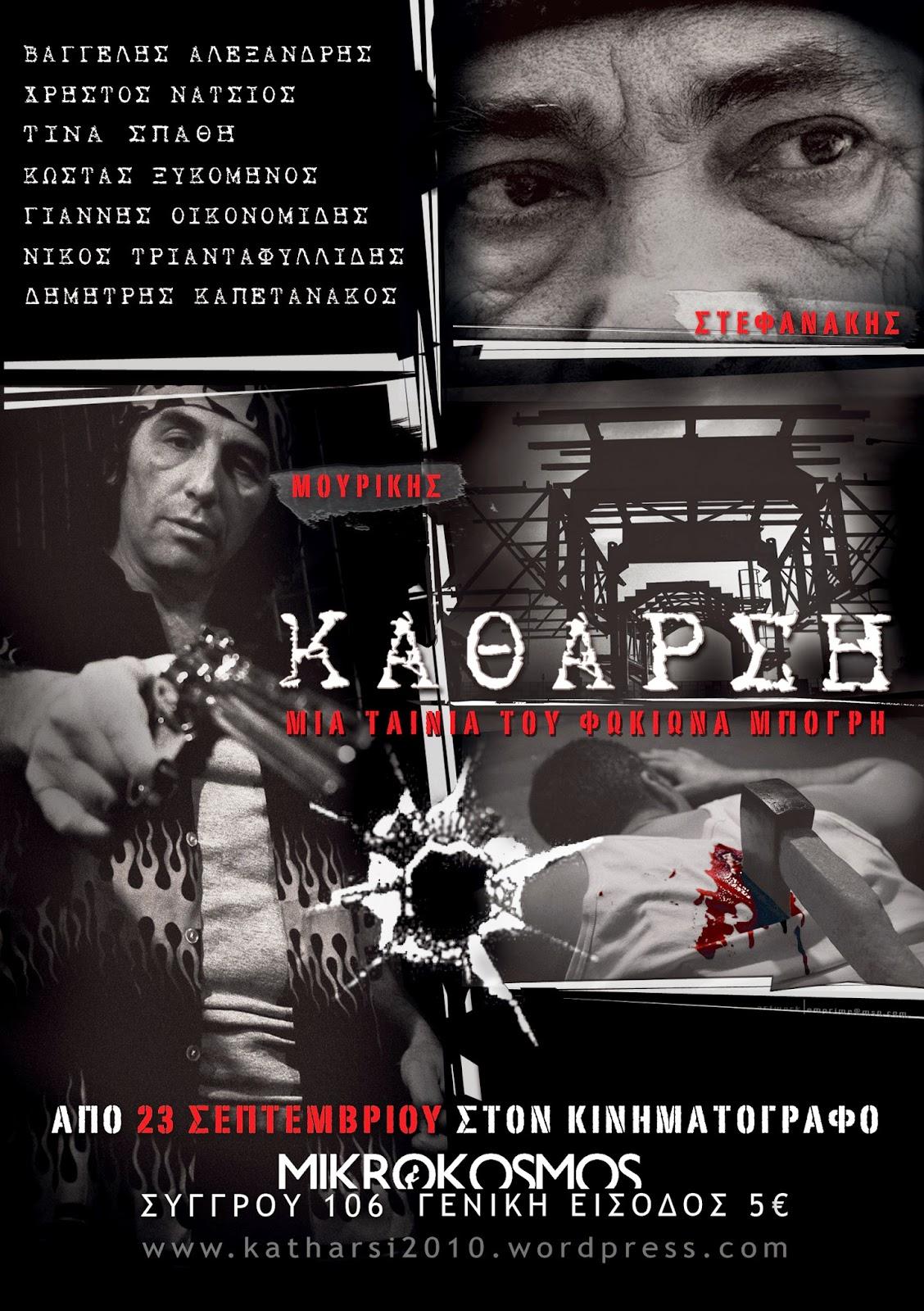 Katharsi - Καθαρση (2009) ταινιες online seires xrysoi greek subs