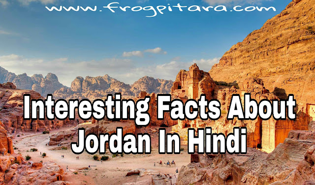 Jordan Facts In Hindi