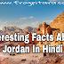 जॉर्डन देश से जुड़े रोचक तथ्य और अनोखी जानकारी Jordan Facts In Hindi