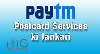 Paytm Postcard Services ki Jankari