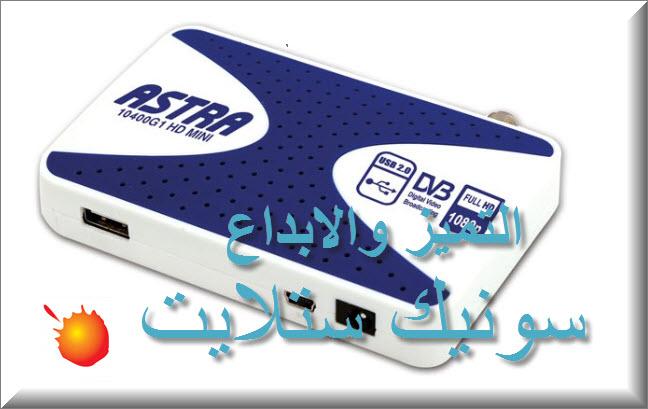 حصرى فلاشة استرا ASTR 10400G1  HD MINI