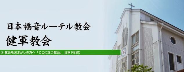 日本福音ルーテル教会健軍教会