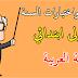 فروض واختبارات السنة الاولى ابتدائي اللغة العربية