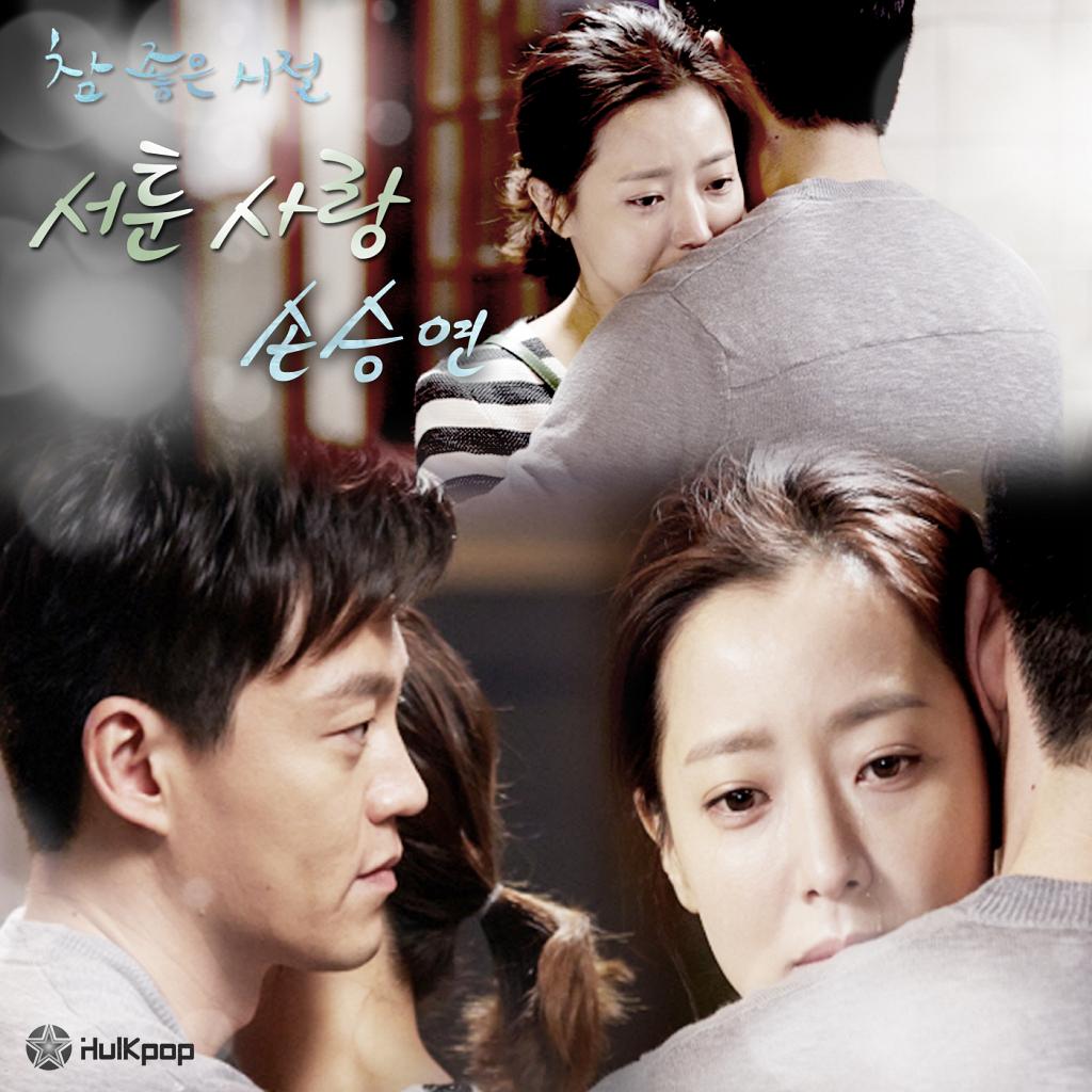 [Single] Sonnet Son – Awkward Love (Wonderful Days OST Part 6)