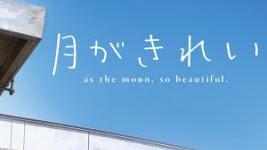 Anime Tsuki ga Kirei 12/12 + Especiales Mega Sub Español (HDL)