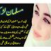 The Story Of One Muslim Girl | Raaztv