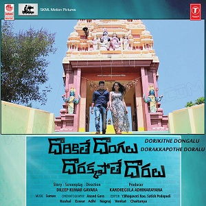 Dorikithe Dongalu Dorakkapothe Doralu (2016) Telugu Mp3 Songs Free Download