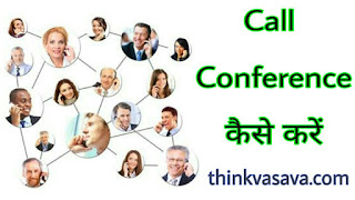 Conference Call kaise kare