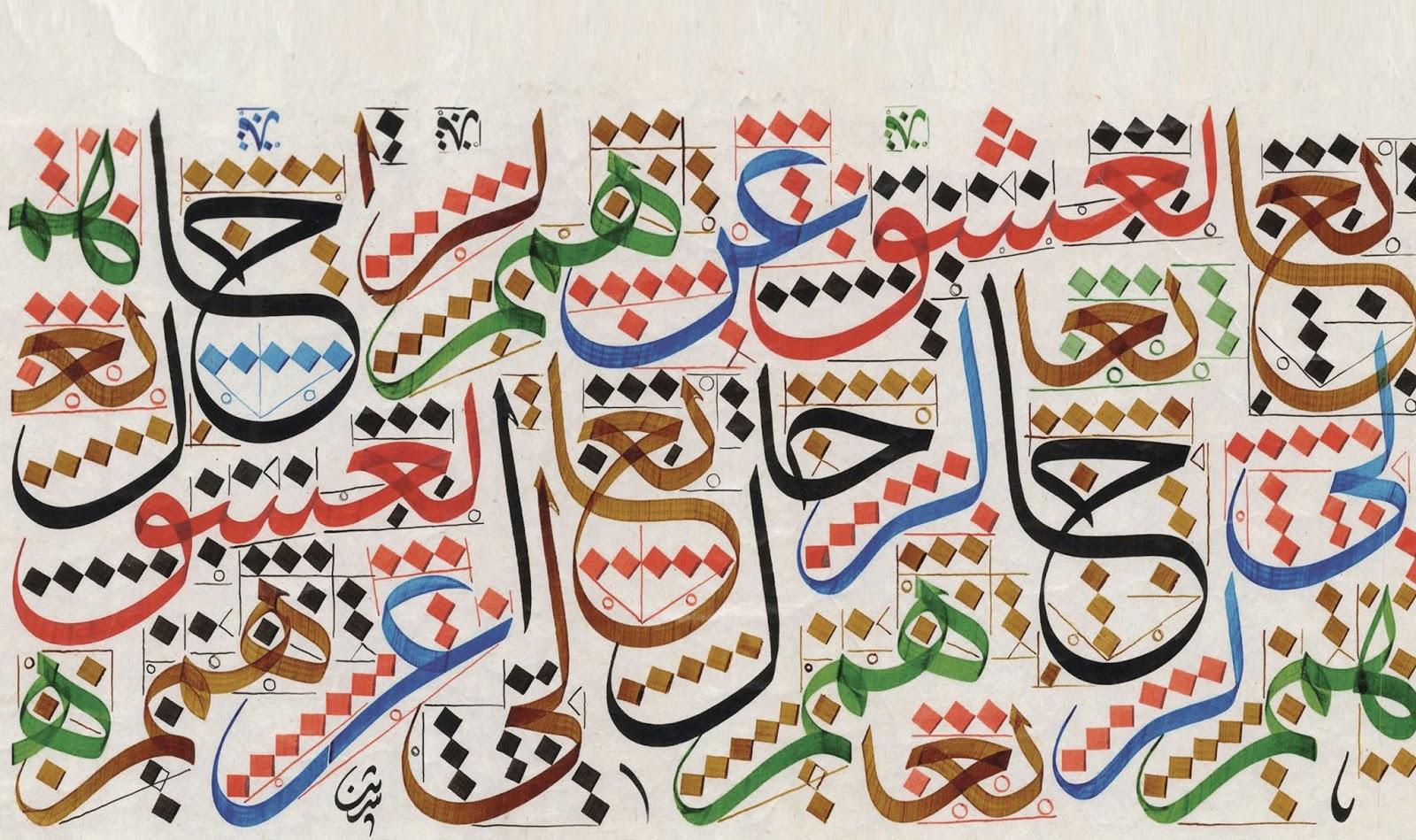 تحميل الخطوط العربية في ملف واحد