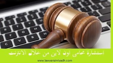 محامى ومستشار قانوني اون لاين السعودية