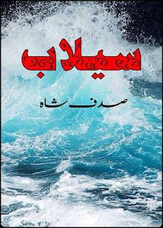 Sailab by Sadaf Shah Online Reading