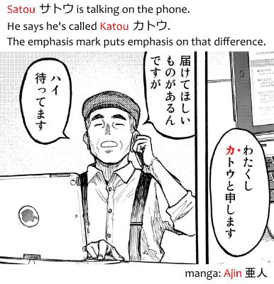 Satou from Ajin calling himself Katou, an usage example of the Japanese emphasis mark, bouten 傍点