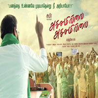 Achamillai Achamillai (2017) tamil Movie Audio CD Front Covers, Posters, Pictures, Pics, Images, Photos, Wallpapers