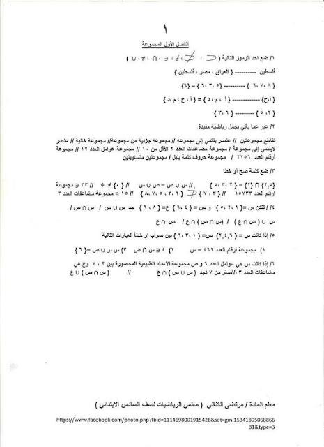 المراجعة المركزة لمادة الرياضيات للصف السادس الأبتدائي للأستاذ مرتضى الكناني 2018