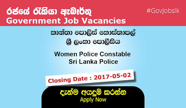 Sri Lankan Government Job Vacancies at Sri Lanka Police for Women Police Constable.  කාන්තා පොලිස් කොස්තාපල් ඇබෑර්තු