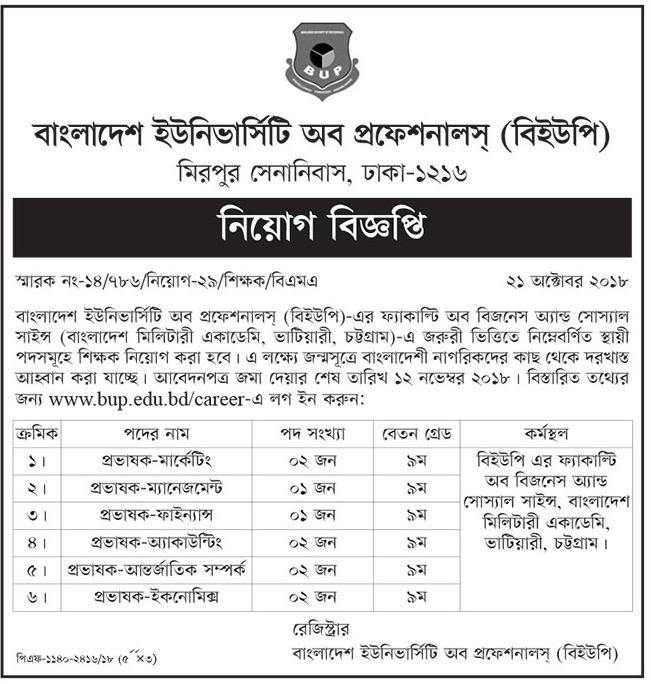 Bangladesh University of Professionals (BUP) Lecturer Recruitment  Circular 2018