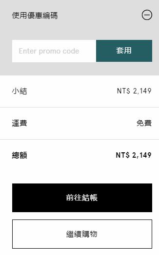 ZALORA/優惠編碼/折價券/折扣碼/coupon 10/28更新