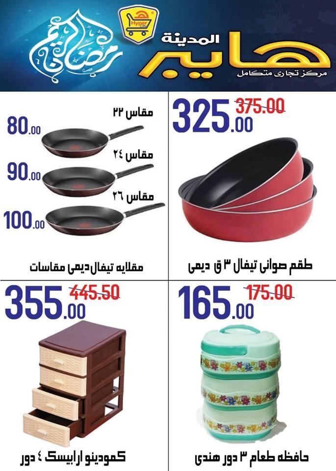 عروض هايبر المدينة دمياط و راس البر من 7 حتى 13 يونيو 2018