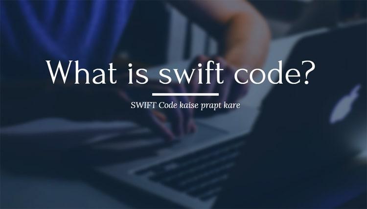 SWIFT code kya hai? how to find bank swift code