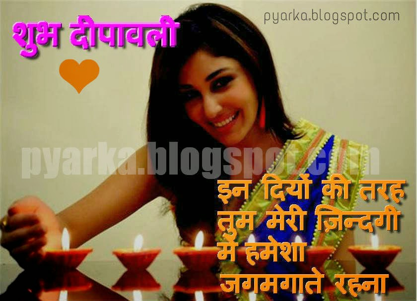 Romantic diwali sms girlfriend boyfriend lover hindi ...