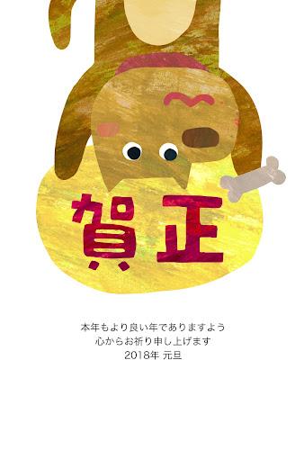 逆さまの犬と「賀正」のコラージュイラスト年賀状(戌年)