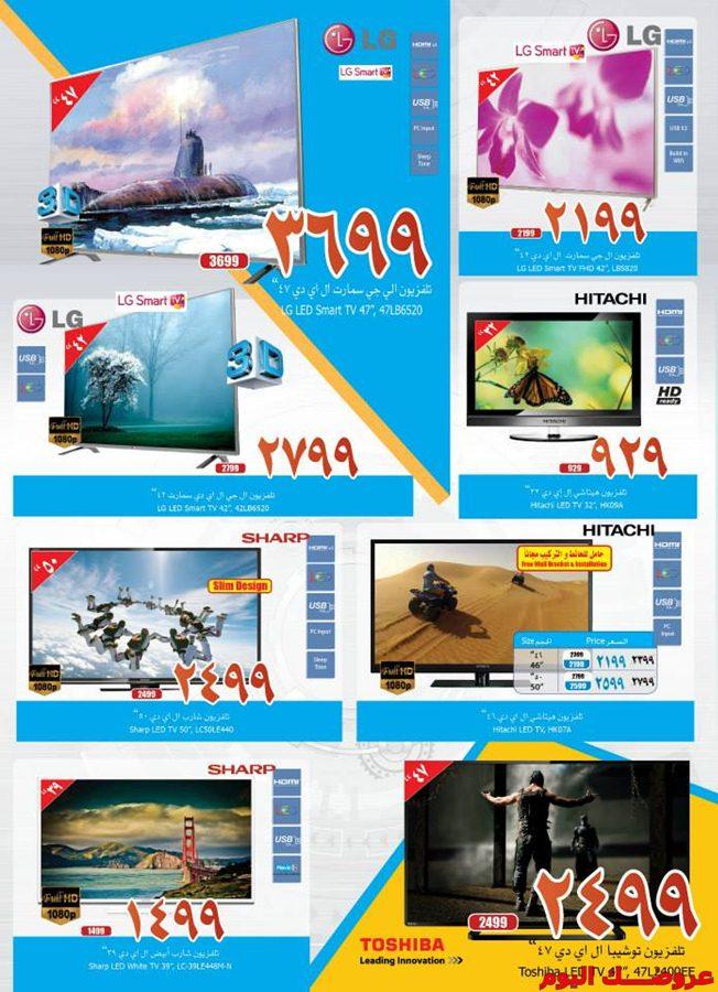 أسعار الشاشات - شاشات التلفزيون في عروض هايبر بنده السعودية 2021