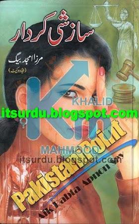 Sazashi Kardar By Mirza Amjad Baig