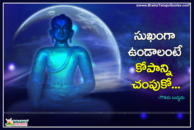 Here is Telugu Daily Good Thoughts and Quotes Images in with Buddha Quotes, Telugu Famous Quotations by Buddha, Telugu Time Value Quotations and Messages, Nice Telugu Language Buddha Sayings,Telugu Happiness Quotations by Gautama Buddha With Images, Gautama Buddha Telugu Sayings and Nice Images, Top Gautama Buddha Quotes Wallpapers, Telugu Gautama Buddha Good Morning Images, About Gautama Buddha in Telugu Quotes, Telugu Gautama Buddha Sayings images hd Wallpapers, Gautama Buddha Messages in Telugu Font online, Beautiful Telugu Gautama Buddha Happiness and Peace Quotes in Telugu.Spirtual Buddha Great Messages and Wallpapers, Inspirational Telugu Language Quotes Online,Great Telugu Time Messages by Buddha, Telugu Daily Manchi Maatalu Images Wallpapers,Telugu Manchi maatalu Images,Nice Telugu Inspiring Life Quotations With Nice Images,Awesome Telugu Motivational Messages,Nice Cool inspiring Telugu Gotham Buddha Quotes Pictures Online Nice Gotham Buddha Images,