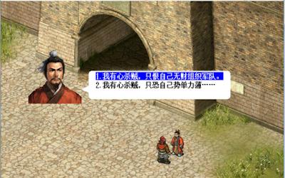 蜀漢英傑傳6.1中文版五十關雙線合一完整版