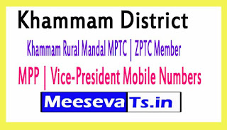 Khammam Rural Mandal MPTC | ZPTC Member | MPP | Vice-President Mobile Numbers Khammam District in Telangana State