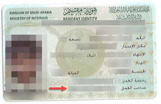 Sponsor Kafeel Name on Iqama