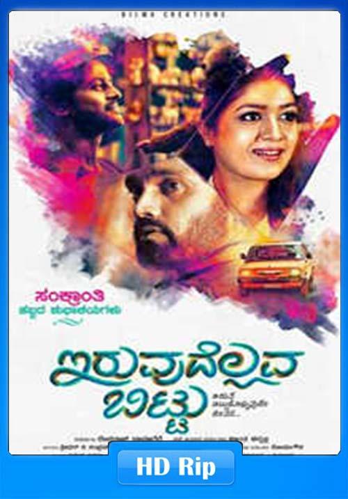Iruvudellava Bittu 2018 720p Kannada HDRip x264 | 480p 300MB | 100MB HEVC