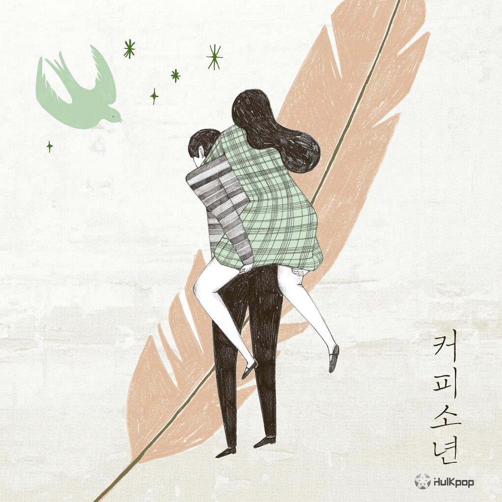 [Single] Coffee Boy – 너는 깃털처럼 가벼워서