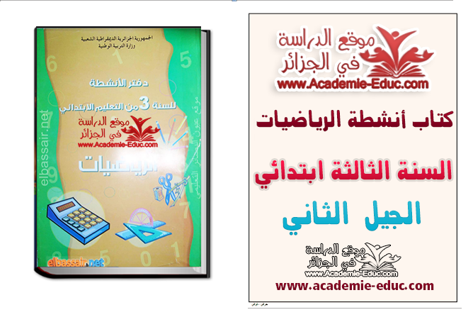 كتاب أنشطة الرياضيات للسنة الثالثة ابتدائي الجيل الثاني