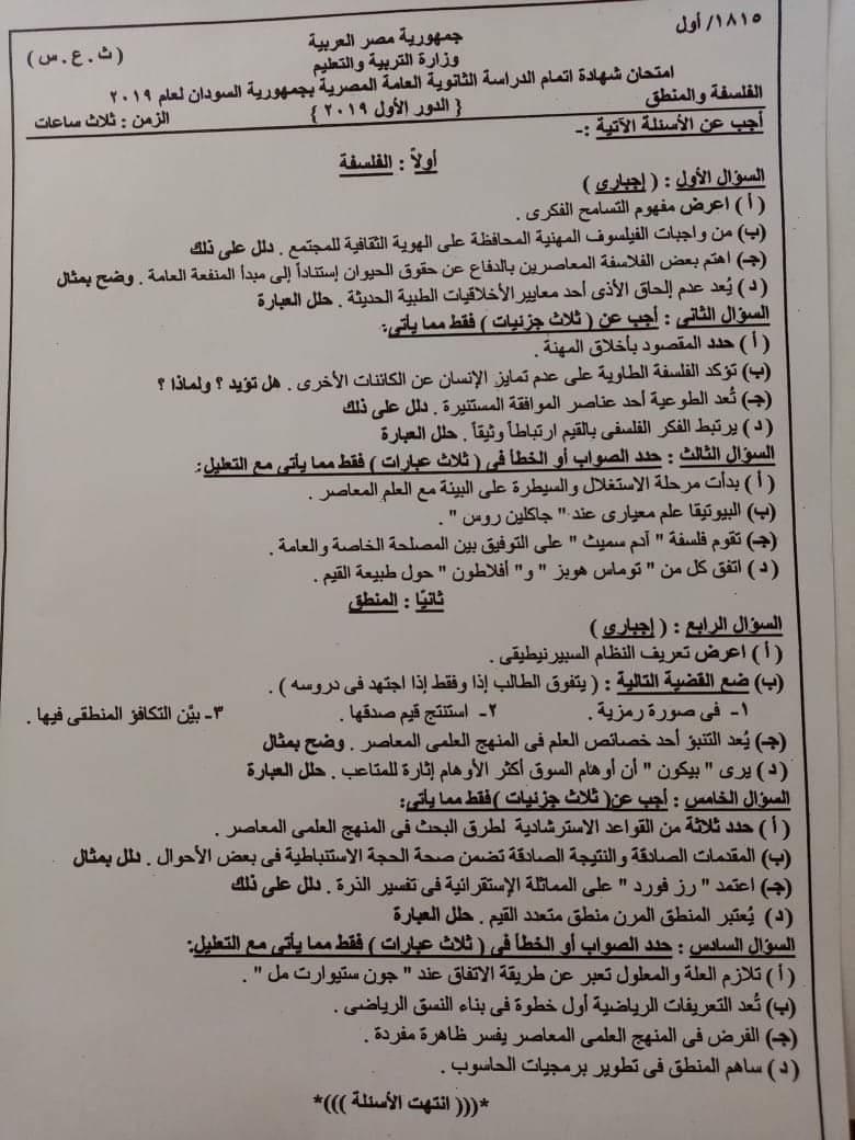 امتحان السودان فلسفة ومنطق ثانوية عامة 2019- موقع مدرستى