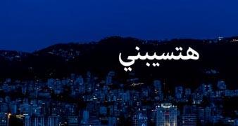 كلمات اغنية هتسيبني - اليسا