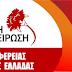 Επίκαιρη Ερώτηση της Λαϊκής Συσπείρωσης Στερεάς σχετικά με τον ΠΕΣΔΑ
