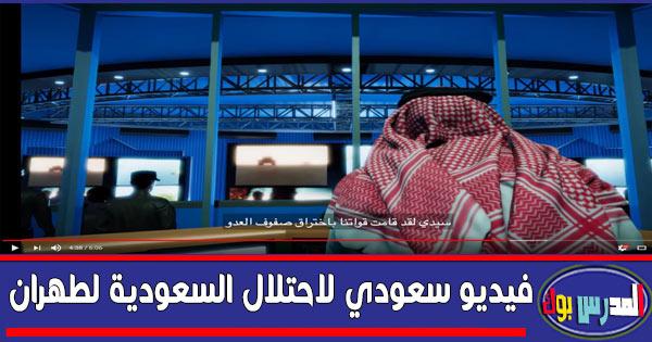 """مشاهدة """"قوة الردع السعودي"""" فيديو السعودية للرد علي إيران"""