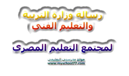 رسالة وزارة التربية والتعليم الفني لمجتمع التعليم المصري