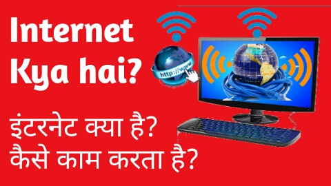 internet, what is internet,internet kya hai, how does work internet, internet kaise kaam krta hai