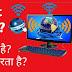 Internet Kya Hai - Optic fiber cable - W3Survey