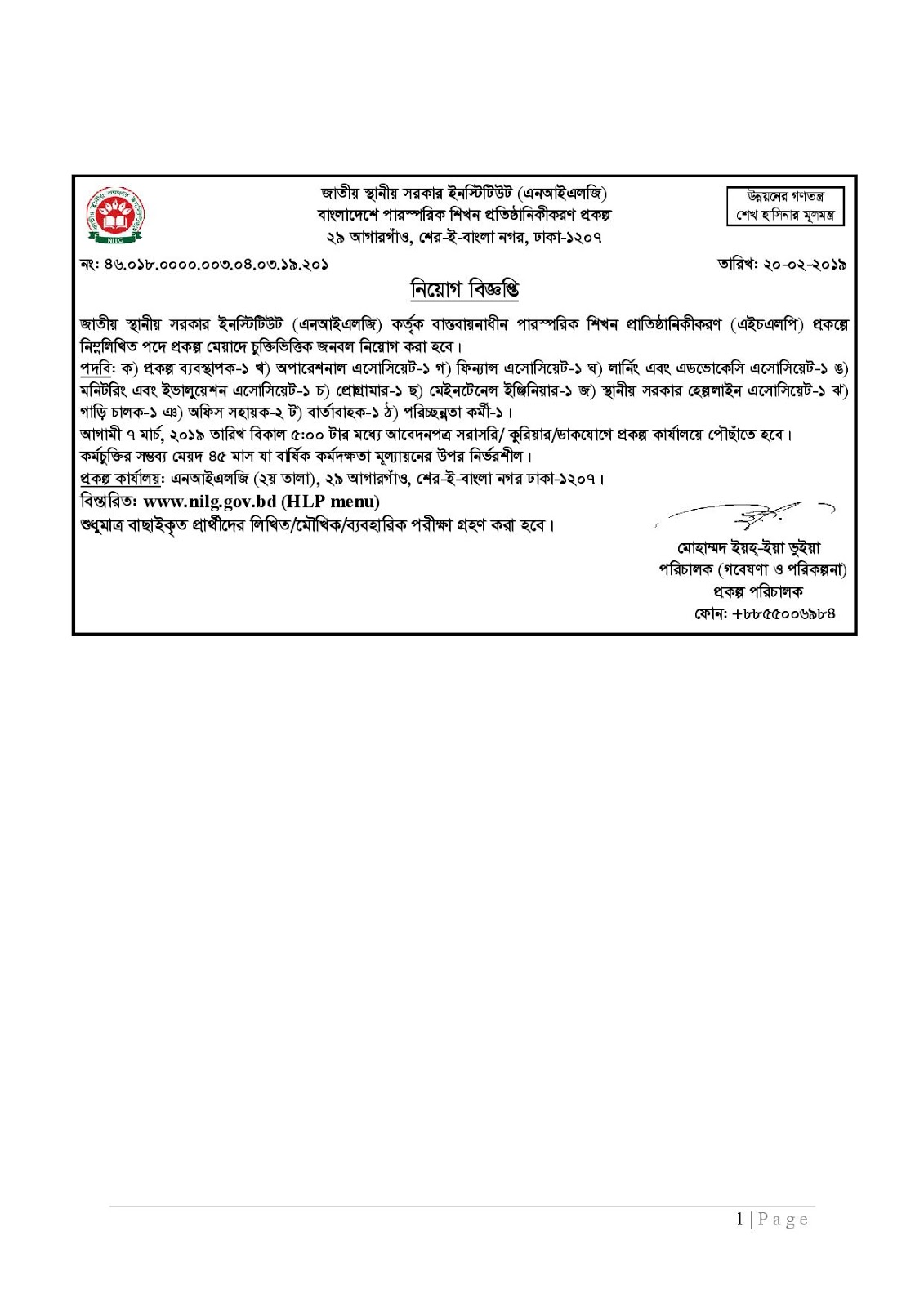 National Local Government Institute Published Job Circular