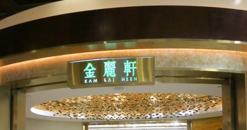 金麗軒 Kam Lai Heen - 吃得舒適的酒店中菜廳